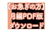 【お急ぎの方】月編PDF版ダウンロード