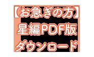 【お急ぎの方】星編PDF版ダウンロード