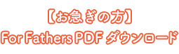【お急ぎの方】For Fathers PDF ダウンロード 申込フォーム
