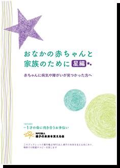 おなかの赤ちゃんと家族のために 〜星編〜